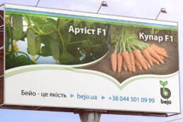 Зовнішня-реклама